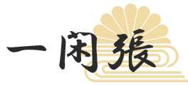 飛来一閑 泉王子家 一閑張 オンラインショップ Ikkanbari Online Shop