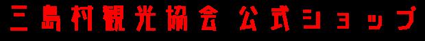 三島村観光協会 公式ショップ