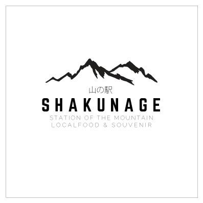 山の駅SHAKUNAGE