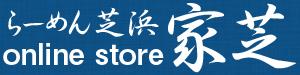 らーめん芝浜online store家芝