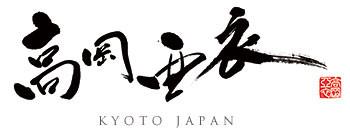 書道家 高岡亜衣 ONLINE SHOP|京都|作品販売・ご購入