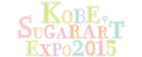 Kobe SugarArt EXPO 2015