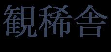 仏画とスピリチュアルアート~奥田みき・観稀舎~