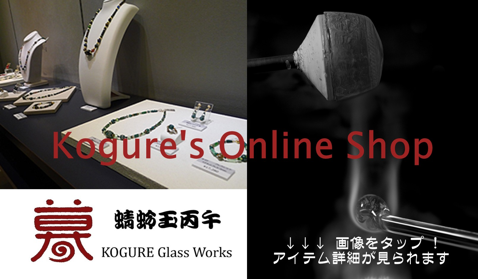 kogureglassworks