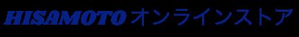 HISAMOTOオンラインストア