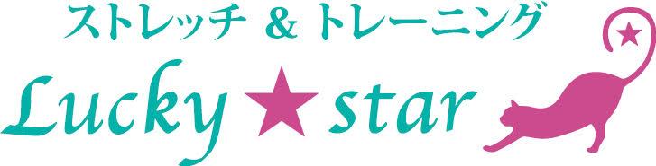 ストレッチ&トレーニング Lucky☆star