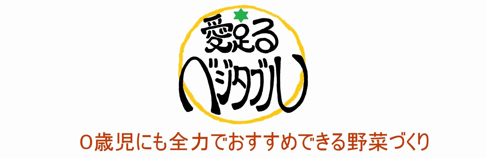 愛足るベジタブル italVegetable