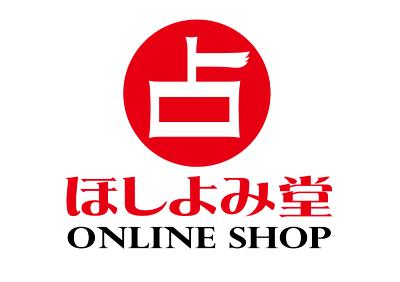 原宿ほしよみ堂オンラインショップ