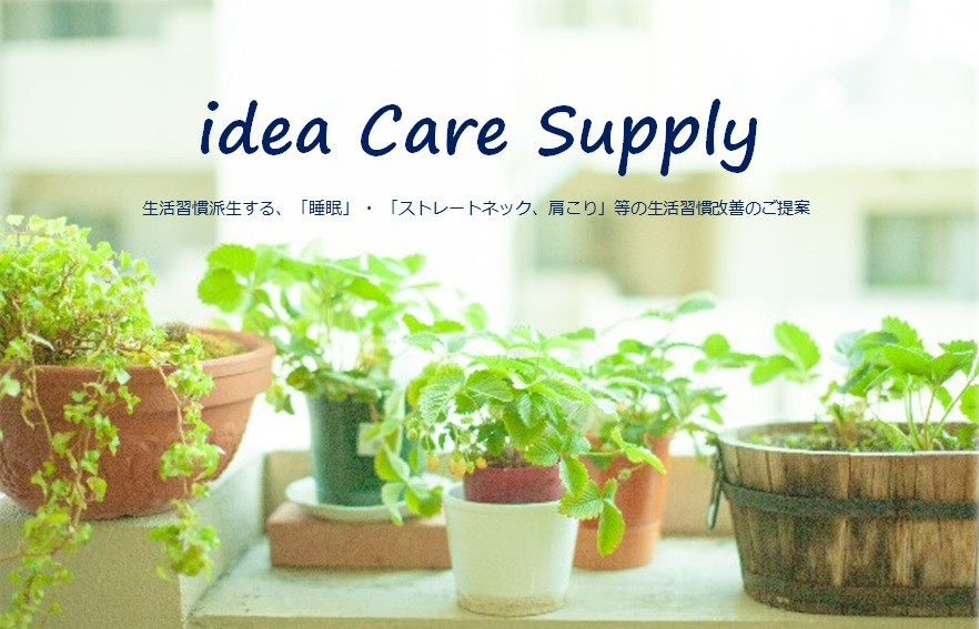 idea care supply