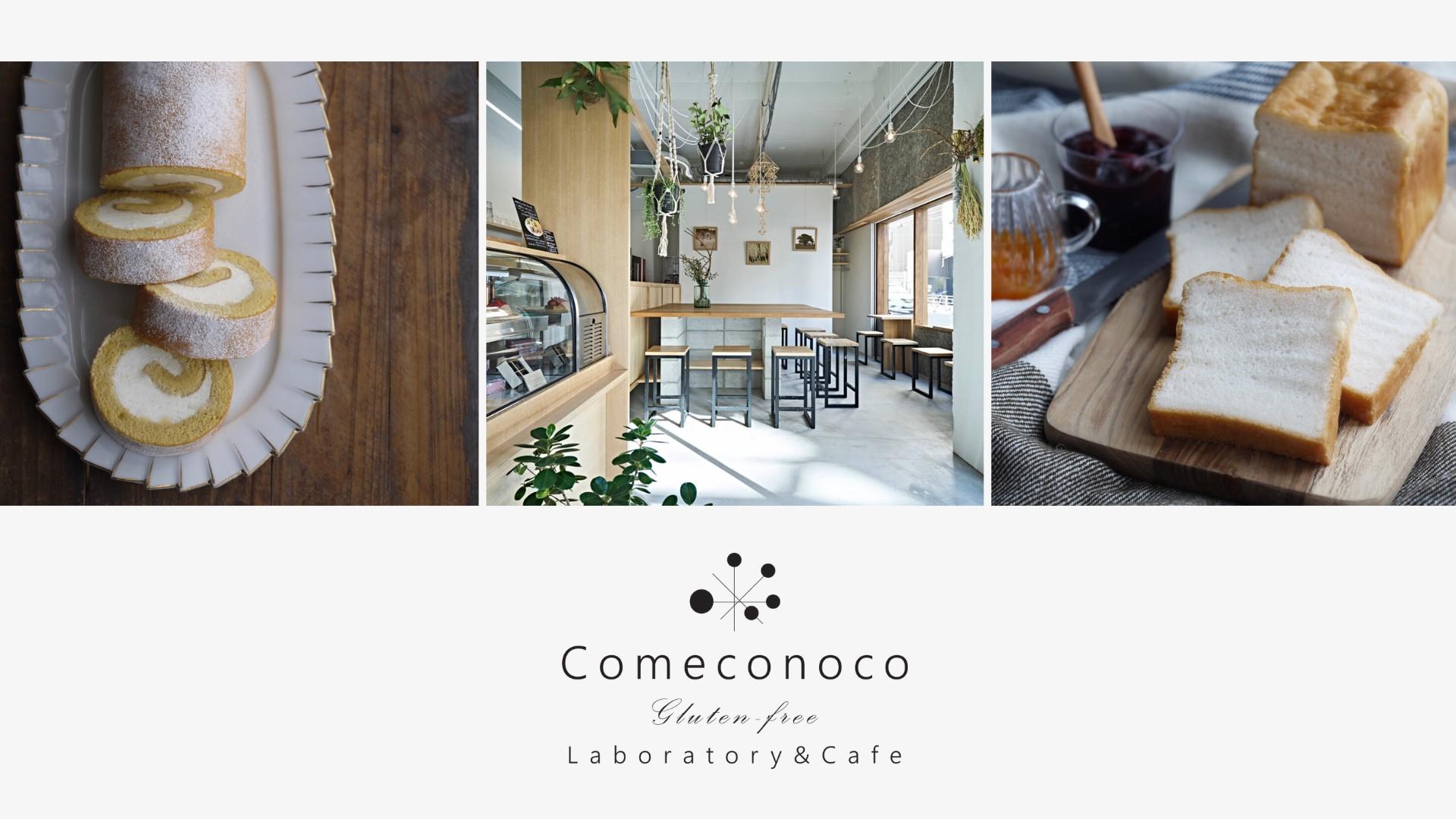 Comeconoco Laboratory & Cafe