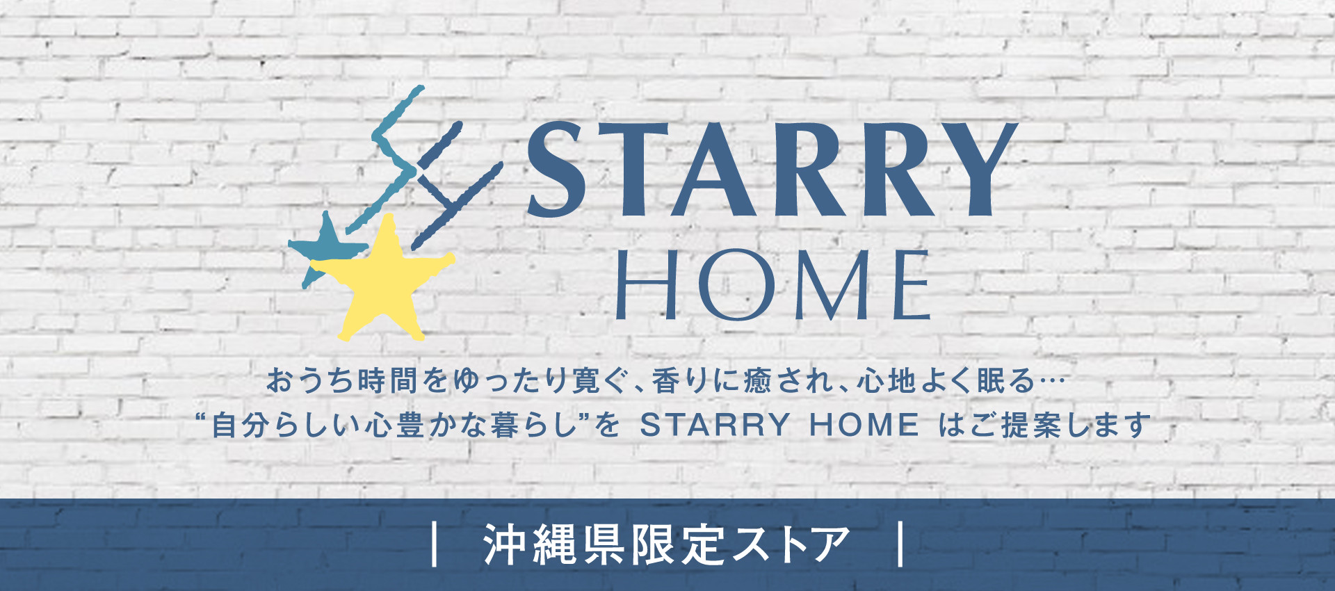 starryhome