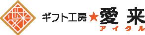 ギフト工房☆愛来(アイクル)