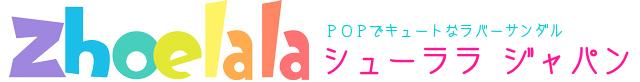 シューララジャパン(Zhoelala JAPAN)公式通販ショップ
