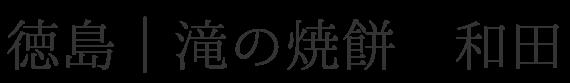 徳島|滝の焼餅 和田の屋