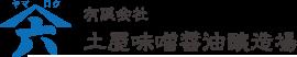 信州味噌 通販 土屋味噌醤油醸造場