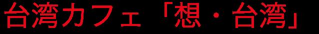 台湾料理「想・台湾So Taiwan」網上店