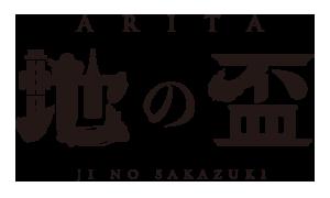 ARITA 地の盃