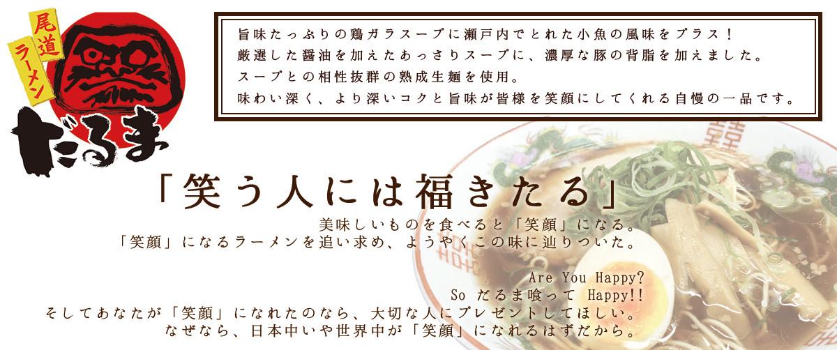 尾道ラーメンだるま オンラインショップ