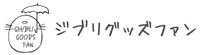 GhibliGoodsFan | ジブリグッズファン