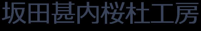 坂田甚内桜杜工房