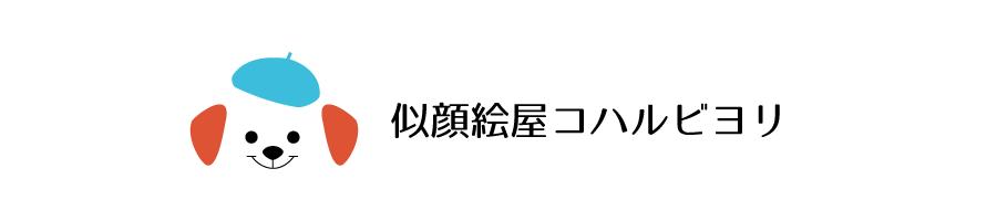 似顔絵屋コハルビヨリ