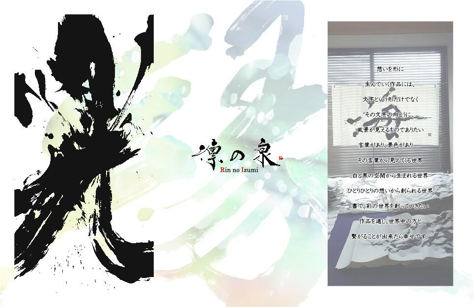rinnoizumi