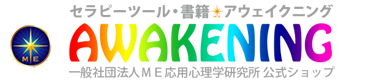 AWAKENING-アウェイクニング
