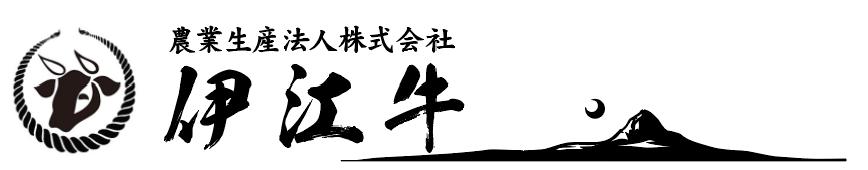 伊江牛オンラインショップ