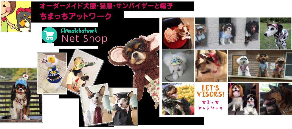 犬用サンバイザーと帽子・オーダーメイド犬猫の洋服*ちまっちアットワーク