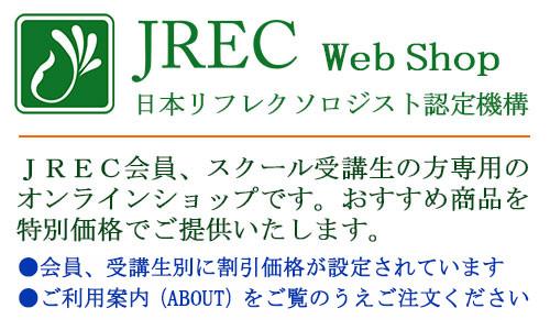 jrecwebshop