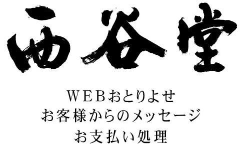 西谷堂/BASE since20181010