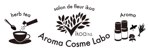 ikoa アロマコスメラボ 手作りコスメで幸せスキンケア|英国直輸入の高品質エッセンシャルオイル・コスメ資材