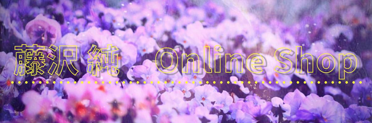 藤沢純 Online Shop