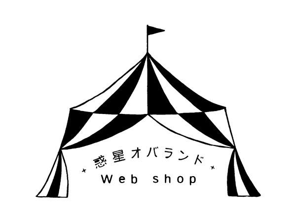 惑星オバランドWeb shop