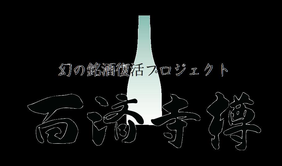 百済寺樽プロジェクト