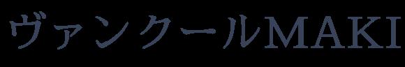 ヴァンクールマキ|札幌|ジュエリーショップ