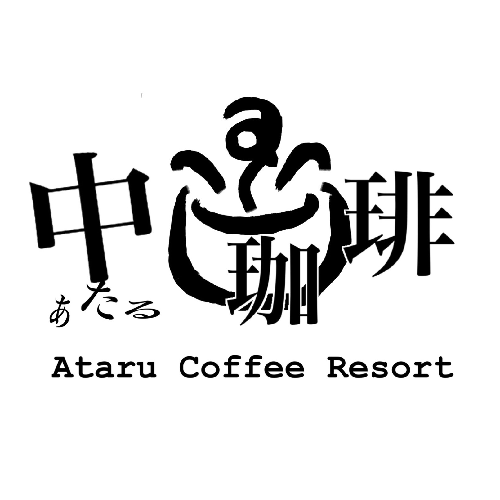中珈琲 ataru coffee resort