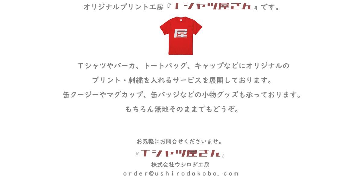 Tシャツ屋さん