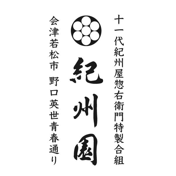 会津 紀州園 SINCE1755