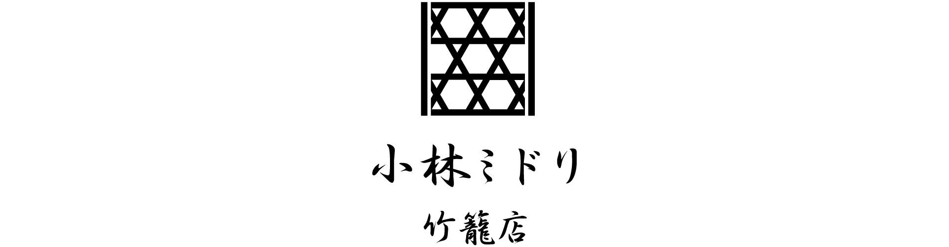 takekago