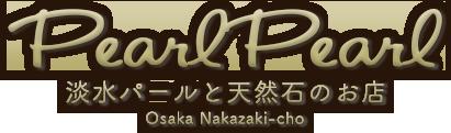 大阪梅田、中崎町の淡水パールと天然石アクセサリー雑貨のお店PearlPearl~パールパール~
