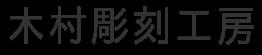 木村彫刻工房