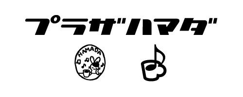 プラザハマダ 栃木県足利市のアナログ盤(レコード)・CD・お土産屋オンラインショップ