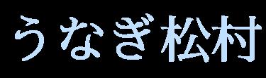 うなぎ松村