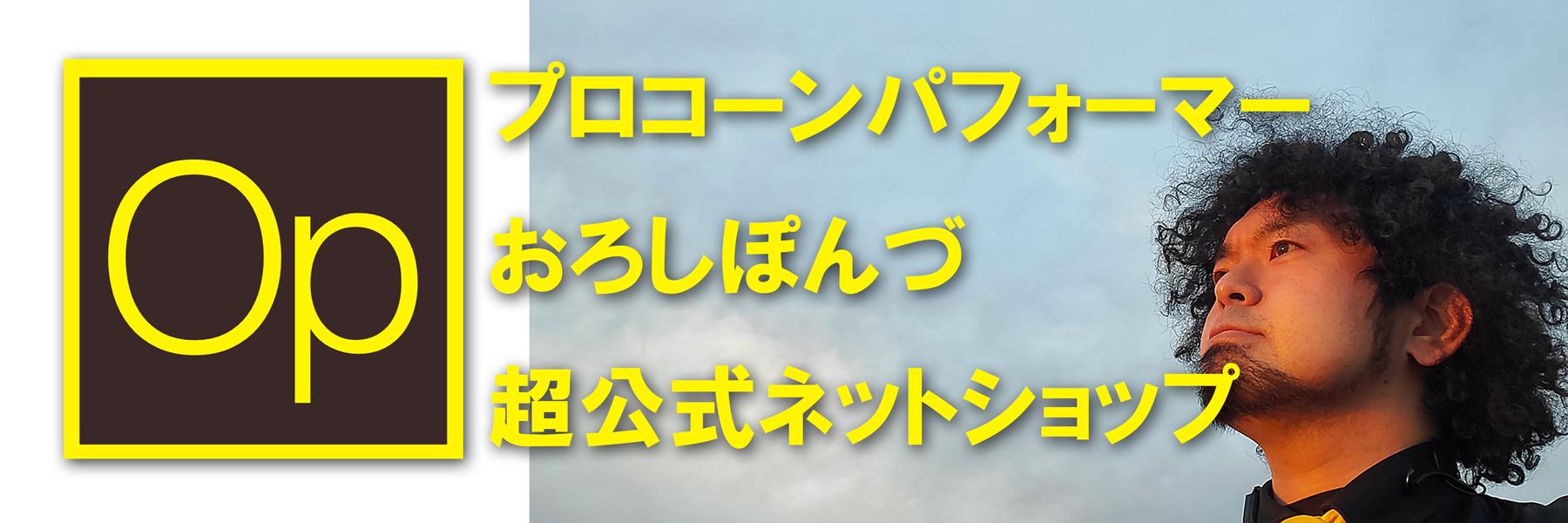 おろしぽんづ超公式ウェブショップ