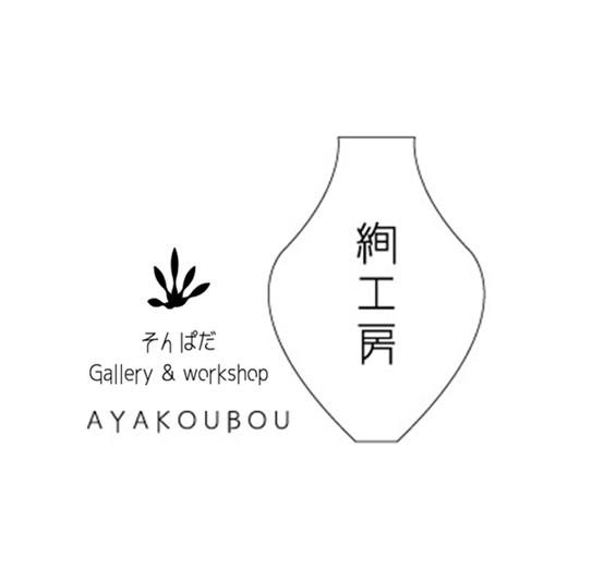 gallery & shop 絢工房