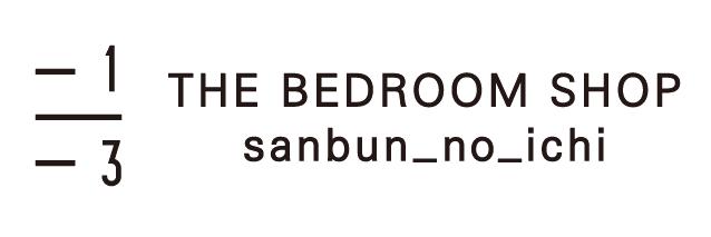 THE BEDROOM SHOP sanbun_no_ichi