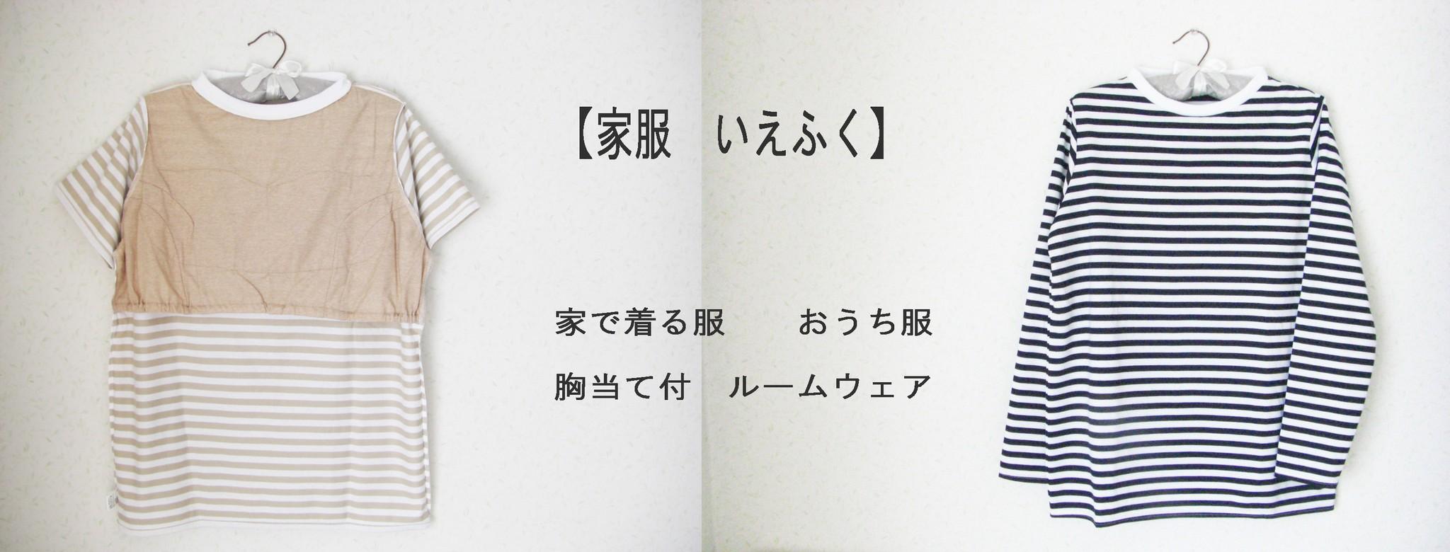 【家服 いえふく】家で着る服 胸当て付 レディース ルームウェアの通販