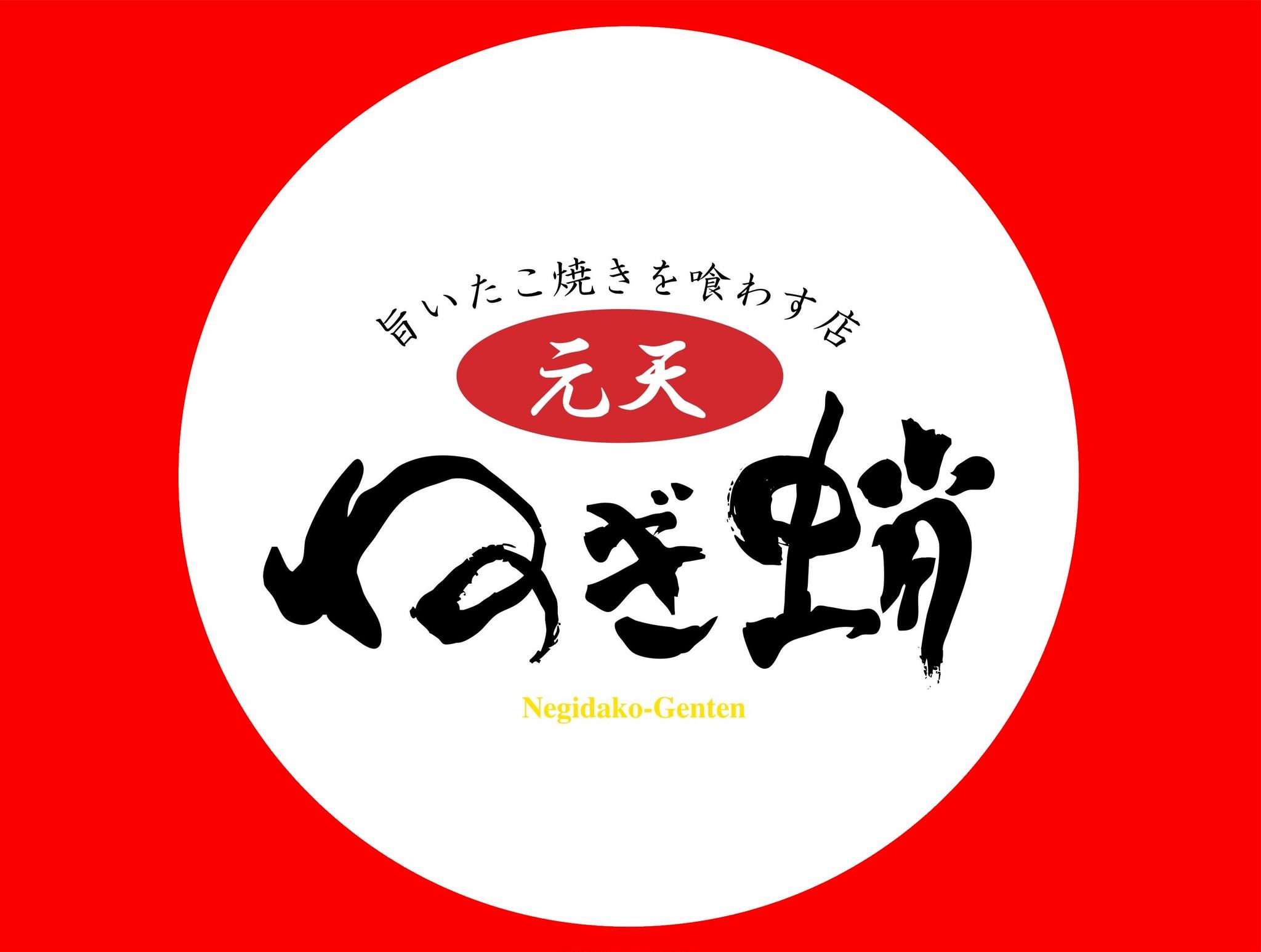 元天ねぎ蛸 Onlineショップ