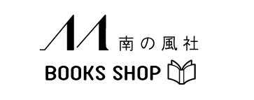 南の風社:BOOK SHOP